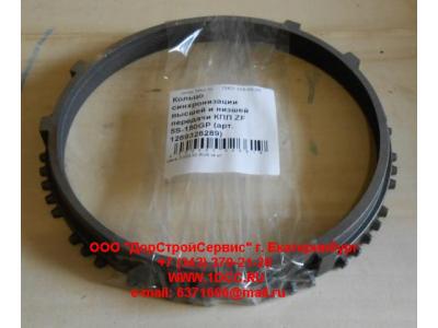 Кольцо синхронизации высшей и низшей передачи КПП ZF 5S-111GP, 4S-130GP КПП (Коробки переключения передач) 1269328289 фото 1 Барнаул