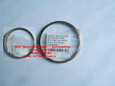 Кольцо замыкающее КПП ZF 4S-130GP, 5S-111GP, 5S-150GP (A,B,C,D,F,G) КПП (Коробки переключения передач) 730061890 фото 1 Барнаул