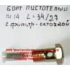 Болт пустотелый М14 с фильтр-сеткой (штуцер топливный) H HOWO (ХОВО) 90003962612 фото 2 Барнаул